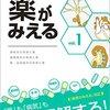 【書評】 薬がみえる vol.1 【感想】