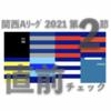 2021 関西Aリーグ 第2節 <直前チェック> … 天理vs関大 立命館vs京産 同志社vs近大など