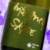 「梅乃宿 Unfeigned SAKE Harvest」味わい深いのに飲み飽きしない、偽りなき美味しさ