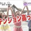 安座間美優「世界制覇への道」ズムサタレポ(後編)