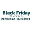 Amazonブラックフライデーが11月22日(金)から開催!映画レンタル&Kindle本96円均一セールは本日から