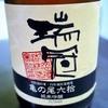 瑞冠 純米吟醸 亀の尾60とISEKADOビール