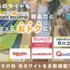 【ポイントインカム】人気のポイントサイトの説明動画【内容確認】