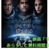 【映画】『ライフ』のネタバレなしのあらすじと無料で観れる方法の紹介!