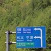 飛騨の春景色 【平湯峠付近】Vol  3