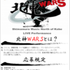 【イベントレポート】3/18(日)北神WARSライブレポート!