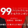 ナインティナインのオールナイトニッポン 2020年11月27日配信 雑感 だぞ~ん。