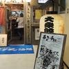 ダンダダン酒場の、ランチ限定肉汁餃子ライス@札幌