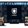 【2021年版:見放題作品数No.1 U-NEXT】U-NEXTの特徴 【良い評判・悪い評判】
