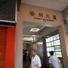 香港のピンポンマンションこと141(發利大廈)の話