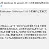 Windows 10 1511 10586.104リリース、更新履歴ページも開設