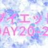 【定期報告】ダイエット20〜22日目
