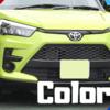 【全8色】トヨタライズのボディカラーは何色を選ぶ?