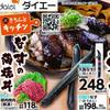 企画 商品 なすの蒲焼丼 ダイエー 7月16日号