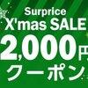 【サプライス】Surprice X'mas SALE 2000円クーポン