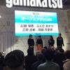 フィッシングショー OSAKA 2017!!