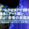 『チームラボアイランド 踊る!アート展と、学ぶ!未来の遊園地』名古屋市科学館で開催