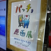 『パッチョ原画展』に行きました!【おしりつながり】