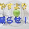 【HELonが考えるダイエットで重要な事②】増やすより減らせ!!!