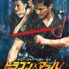 香港とタイを舞台に繰り広げられるクライムアクション「ドラゴンxマッハ!」(2017)