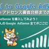 Road to Google AdSense