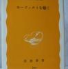 海老沢敏「モーツァルトを聴く」(岩波新書)