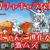 【プレイ動画】ひなにゃんこ進化への道 激ムズ 開眼のひなにゃんこ襲来 !