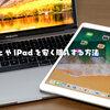 MacBookやiPadなどApple製品を安く買う方法は?整備済製品や楽天が狙い目!