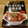 レトルトの色んな麻婆豆腐を食べた感想 その1 (中村屋、丸美屋、重慶飯店)