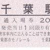 千葉都市モノレール  硬券入場券 3