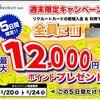【リクルートカード】週末限定!最大12,000円分ポイントがもらえる!