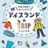 妻が「アイスランド☆TRIP」という本を出版しました