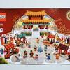 LEGO 80105 アジアンフェスティバル 春節のお祝い ⑧・⑨ 完成