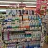 1400円の歯磨き粉!