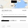 Uberを使って羽田から帰宅 定額料金!初回30%OFF!