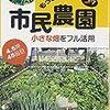 農業の初心者に必見の本!市民農園で野菜を育てるなら読むべきです。