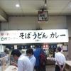 万代そば (バスセンターのカレー)