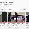 YouTubeショートでプチバズり(←当社比です)