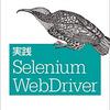 Selenium WebDriverServerを立ち上げてみた