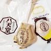 八天堂 @横浜 限定ひろしま檸檬パンとまるごとマロンの入ったクリームパン