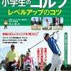 東大ゴルフ部に学ぶゴルフの上達方法