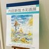 【読者プレゼント企画】内田新哉さんの「水彩画絵葉書」を5名の方にプレゼントします