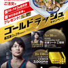 リンガーハット|ちゃんぽんを食べて、内村航平選手を応援しよう!ゴールドラッシュキャンペーン