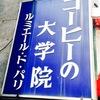 【神奈川県横浜市:関内】コーヒーの大学院 写真について考えた