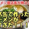 サバ缶ラーメンが旨すぎた!!!