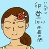 奇穴(EX) 印堂(いんどう)