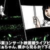 乃木坂西野七瀬卒業ライブビュー映画館観覧記 立って見るか?座って見るか?