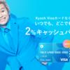 【キャッシュレスが便利】LINE Pay カードからKyashリアルカードに乗り換えた話 #Kyash