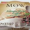 森永乳業「MOW(モウ) エチオピアモカコーヒー」はミルクのコクと濃厚なコーヒーが楽しめます♪