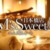 M'sSweet(エムズスイート)大阪 セラピストSさん【B:RANK】